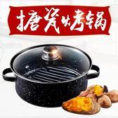 多功能紅薯鍋家用烤地瓜鍋燒烤土豆