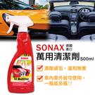 SONAX 萬用清潔劑500ml 玻璃.烤漆.車內飾條.地毯【亞克】