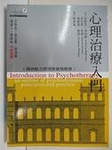 【書寶二手書T9/心理_AX2】心理治療入門_安東尼.貝特曼