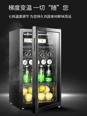 紅酒櫃AUX/奧克斯 JC-95冷藏櫃冰吧家用小型客廳單門冰箱茶葉恒溫紅酒櫃220vJD新年禮物