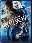 跨界失控 DVD (購潮8)