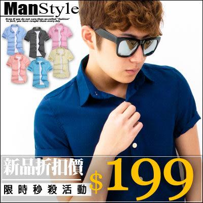 襯衫短袖襯衫男素色情侶衣上衣ManStyle【A1C1681】