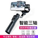 S5B升級版手機穩定器 三軸防抖手持雲台...