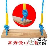 登山繩兒童鞦韆室內家用戶外蕩鞦韆實木鞦韆滌綸繩鞦韆板【君來佳選】