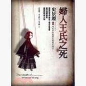 婦人王氏之死(新版)