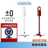 【贈循環扇不挑色】±0 正負零 XJC-B021 吸塵器 輕量 無線 充電式 除塵蹣 日本 Y010二代