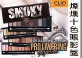 CLIO 珂莉奧 十色眼影盤 顯色 裸色 眉彩 修容粉 彩妝盒 透亮蘋果肌 粉嫩 臥蠶筆 遮瑕膏