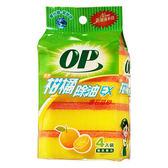 OP 柑橘除油海綿菜瓜布 4入【屈臣氏】
