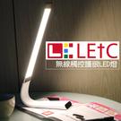 LETC 護眼檯燈 6.25W無線觸控護...