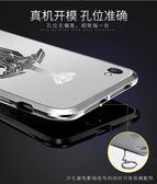蘋果6手機殼6Plus套金屬邊框6s超薄全包硅膠防摔6P女潮男7
