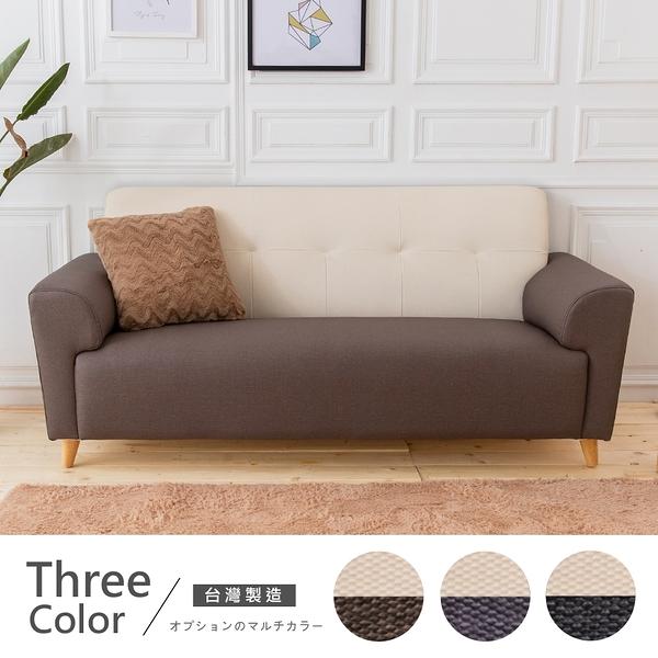 【時尚屋】[FZ7]布萊茲三人座雙色透氣貓抓皮沙發105-3A可選色/免組裝/免運費/沙發