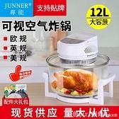 新品上市 110v空氣炸鍋智慧家用12L可視光波空氣爐電炸鍋無油烤箱 中秋節好禮