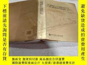 二手書博民逛書店ENGINEERING罕見CONSTRUCTION OF CHINA SHIPBUILDING INDUSTRY-