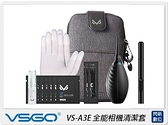 VSGO 威高 VS-A3E 全能相機清潔套裝 隨行包 吹塵球 拭鏡筆 手套 棉花棒 清潔布 吹球 (VSA3E,公司貨)