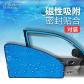 汽車遮陽簾車窗簾磁鐵車內防曬貼隔熱檔遮光布車用  露露日記