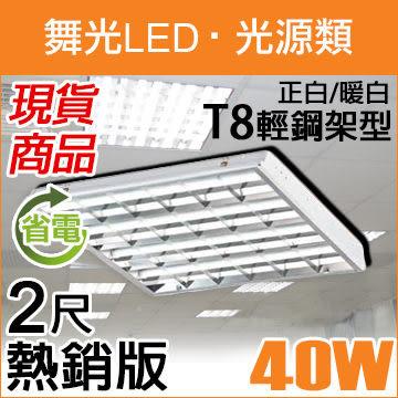 舞光LED輕鋼架燈 T8LED-2尺X4管 10w綠能燈管 保固一年