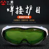 電焊眼鏡焊工氬弧焊專用防紫外線防飛濺