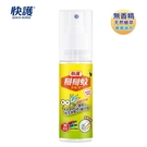 【快護】天然植萃防蚊噴霧隨身瓶 (100ml/瓶)