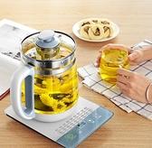 養生壺全自動玻璃加厚一體多功能電熱花茶壺家用煮茶器辦公室小型220V-快速出貨