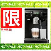 《限時限量促銷+下殺7000元!》Philips Saeco Moltio HD8769 飛利浦 新款 全自動 咖啡機