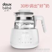 Douxbebe 恒溫調奶器水壺嬰兒智慧自動熱暖沖溫奶器玻璃【1995新品】