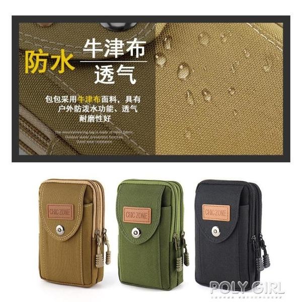 新款6.5寸手機包男豎款穿皮帶腰包多功能防水戰術腰包5.5/6寸掛包 polygirl