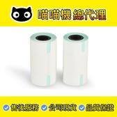 PAPERANG 口袋列印小精靈喵喵機 自黏感熱貼紙- 2入組