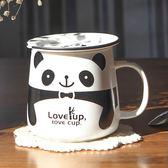 悠家良品情侶陶瓷馬克杯帶蓋創意水杯卡通可愛牛奶早餐杯子咖啡杯