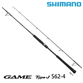 漁拓釣具 SHIMANO 20 GAME TYPE J S62-4 [直柄船釣鐵板竿]
