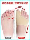 大腳趾矯正器拇指外翻分趾器男女糾正大母腳趾腳骨姆趾頭可以穿鞋 小山好物