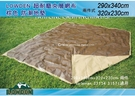   MyRack   LOWDEN 320x230cm 棕色 地墊 (coleman 33134 31571通用) 地布