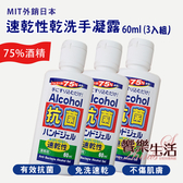 75%Alcohol抗菌速乾型乾洗手凝露(60ml 3入組)/乾洗手/MIT外銷日本