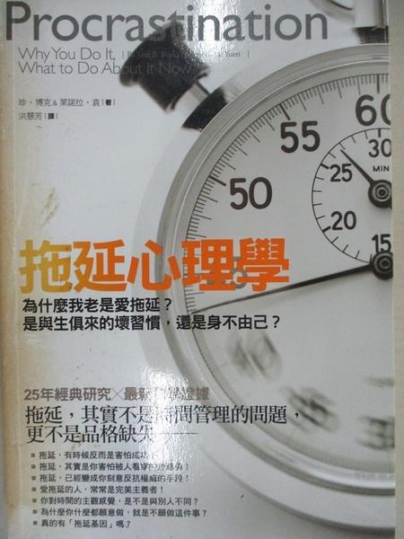 【書寶二手書T5/心理_A1R】拖延心理學_珍.博客來諾拉