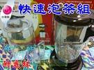 【JIS】A309 台灣專利 快速沖泡杯...