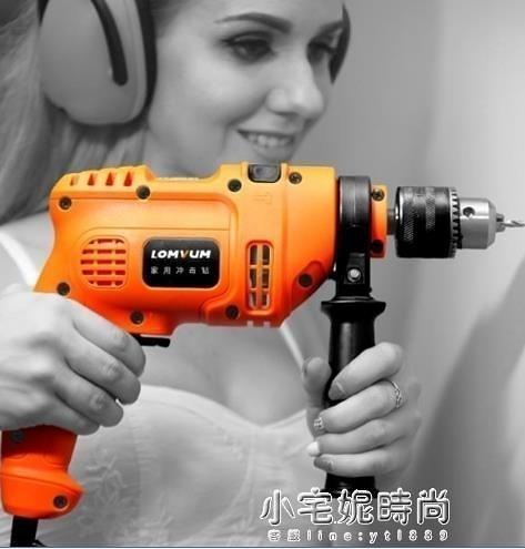 快速出貨 家用電鑽家用沖擊鑽220v多功能電動工具槍鑽電鑽電轉小型螺絲【全館免運】