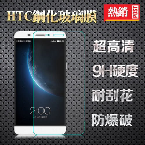 有間商店 HTC M8 M8X ONE2 E8 M8S M8ST 鋼化膜 玻璃膜 保護貼 保護膜(700011-24)