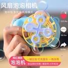 泡泡機 抖音同款網紅泡泡相機蘸取式風扇泡泡機戶外聲光少女心兒童玩具3