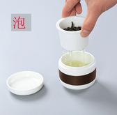 泡茶杯 柒客杯快客杯一壺一杯辦公室陶瓷杯子內膽過濾泡茶杯單人功夫茶具