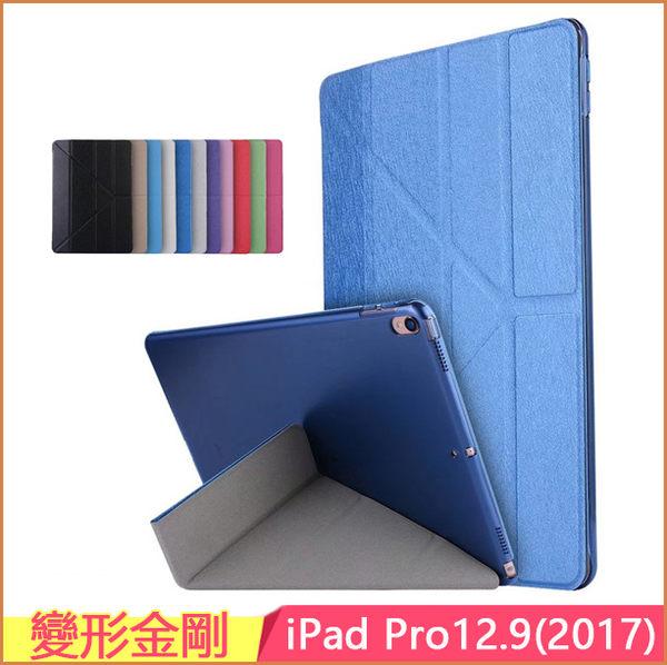 變形金剛 蘋果 iPad Pro 12.9 2017 2018 保護套 支架 蠶絲紋 iPad Pro12.9 保護殼 平板皮套 透明背殼 平板殼