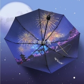 傘女晴雨兩用森繫復古簡約小巧便攜遮太陽傘夏夜花火原創設計新款 芊惠衣屋