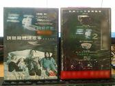 挖寶二手片-U07-037-正版DVD*華語【三更 1+2/套裝】-