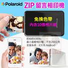 Polaroid ZIP 留言相印機 (內含10張相片紙) 免換色帶 相片印表機