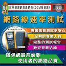【帝谷通信】專業網路線速率測試團隊/專業儀器-數位纜線認證分析儀(CAT 6A)◆完整測試報告