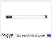 預購~ APUTURE 愛圖仕 SGC P120 全彩燈管 120cm(SGCP120,公司貨)