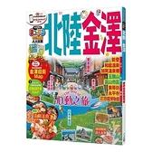 北陸金澤(MM哈日情報誌系列30)