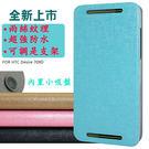 【雨絲紋、側翻】HTC Desire 709d 側掀式皮套/書本式翻頁皮套/保護皮套/支架斜立展示/手拿包/防水