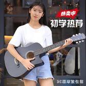 38寸吉他民謠古典吉他初學者吉他新手入門練習木吉它學生男女樂器PH1307【3C環球位數館】