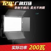 利帥 V-4000 大功率led攝影燈 影視攝像外拍補光燈電影視頻演播燈【潮男街】