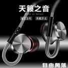 游戲耳機入耳式有線小米vivo通用高音質跑步防掉華為帶麥舒適耳塞 自由角落