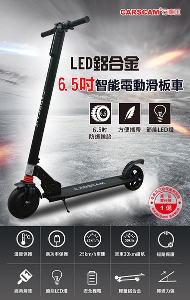 CARSCAM LED大燈鋁合金6.5吋智能折疊電動滑板車 強強滾